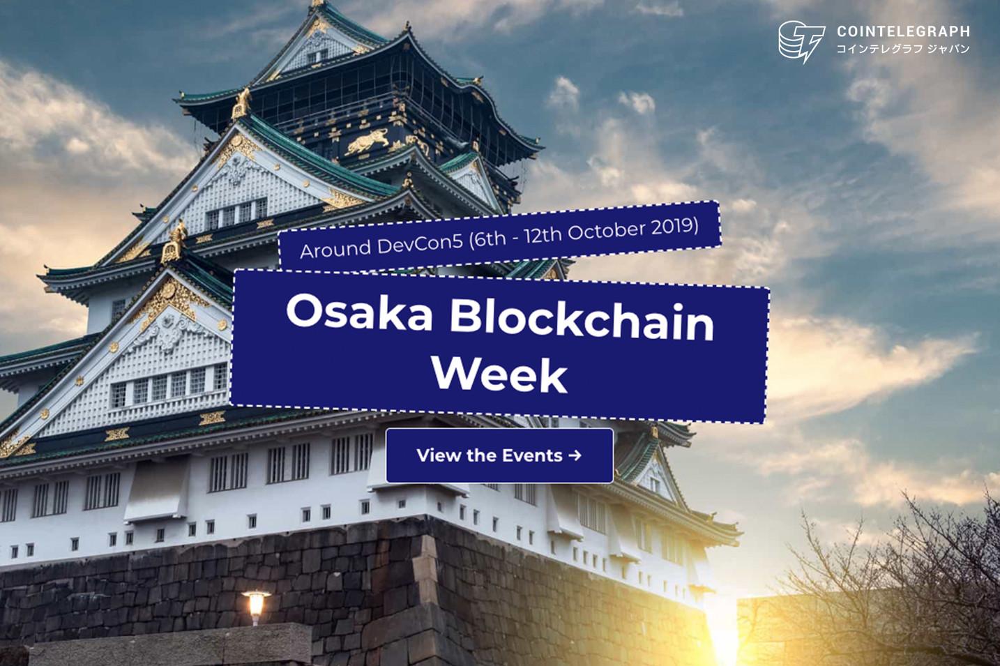 DevCon5期間中のサイドイベントを支援する団体、 Osaka Blockchain Weekの発足