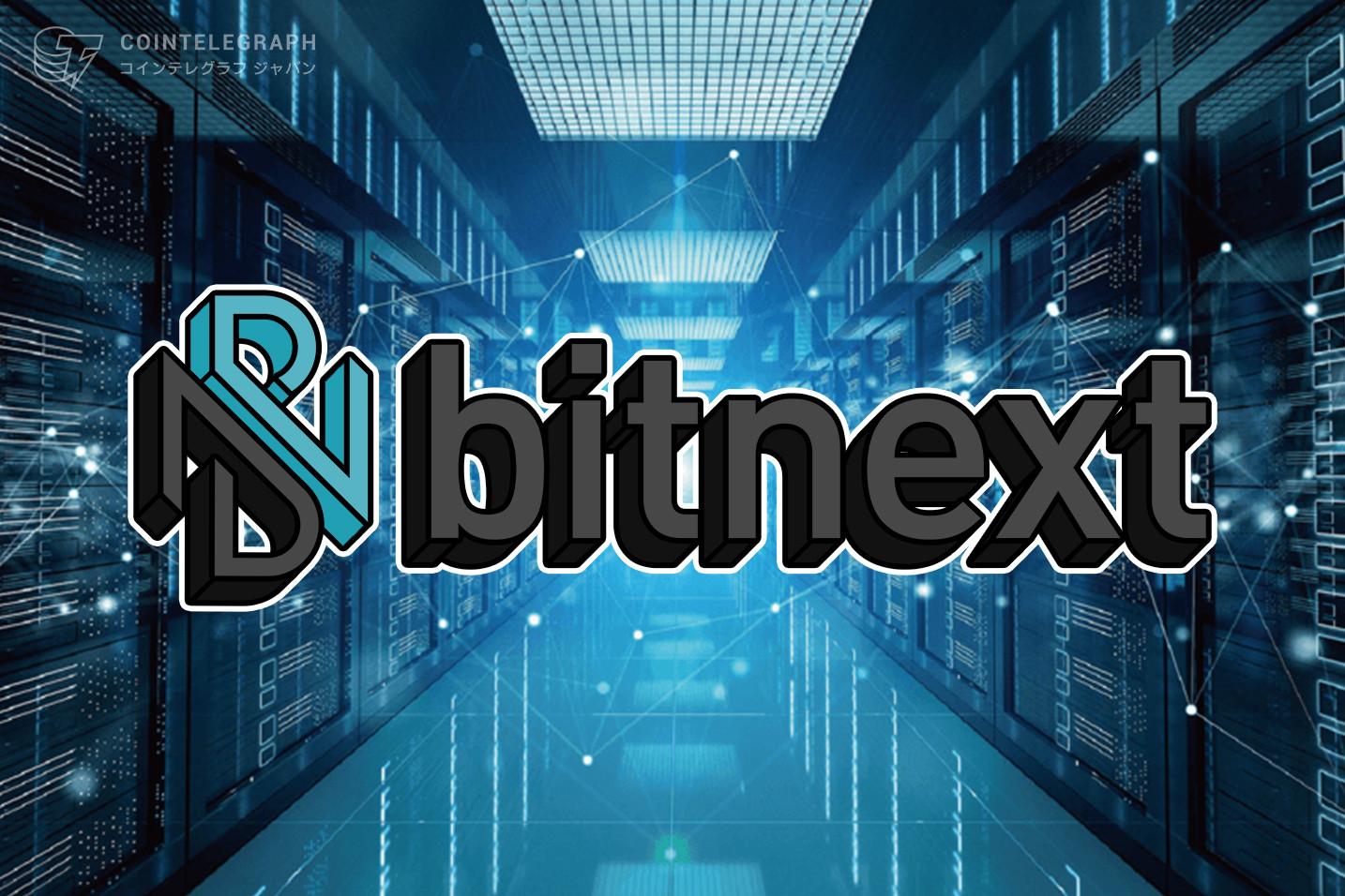 業界初、低手数料、スプレッドなし、取引プラットフォームーBitnext