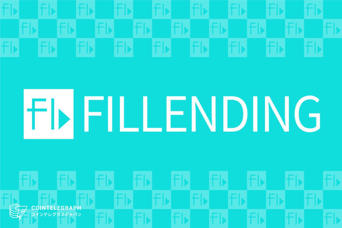 ファイルコイン(FIL)のレンディングサービス「FILLENDING」が間も無く開始!最 大APY30%