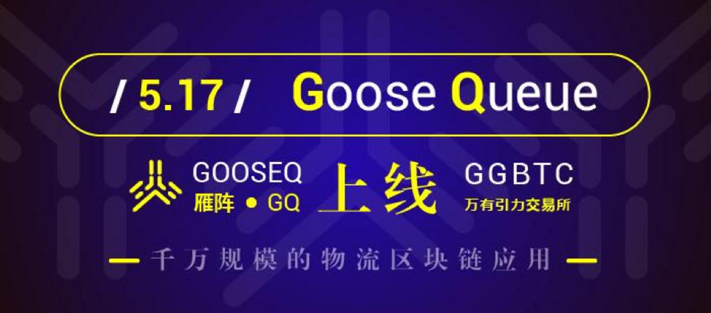 IEOによる資金調達を成功させた世界初の千万規模の物流ブロックチェーンプロジェクト「GooseQueue」が5月17日に4つの取引所への同時上場が決定