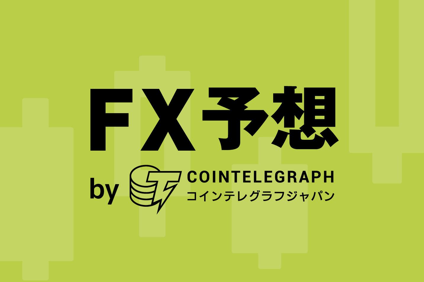 【ドル円FX予想】薄商いが続くものの仕掛け的な売りに注意