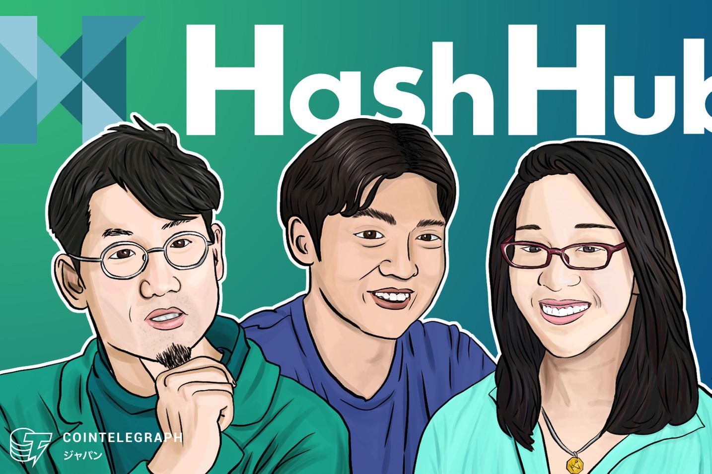 仮想通貨コワーキングスペースHashHub、⽇本発のプロジェクト創出を促進【インタビュー】