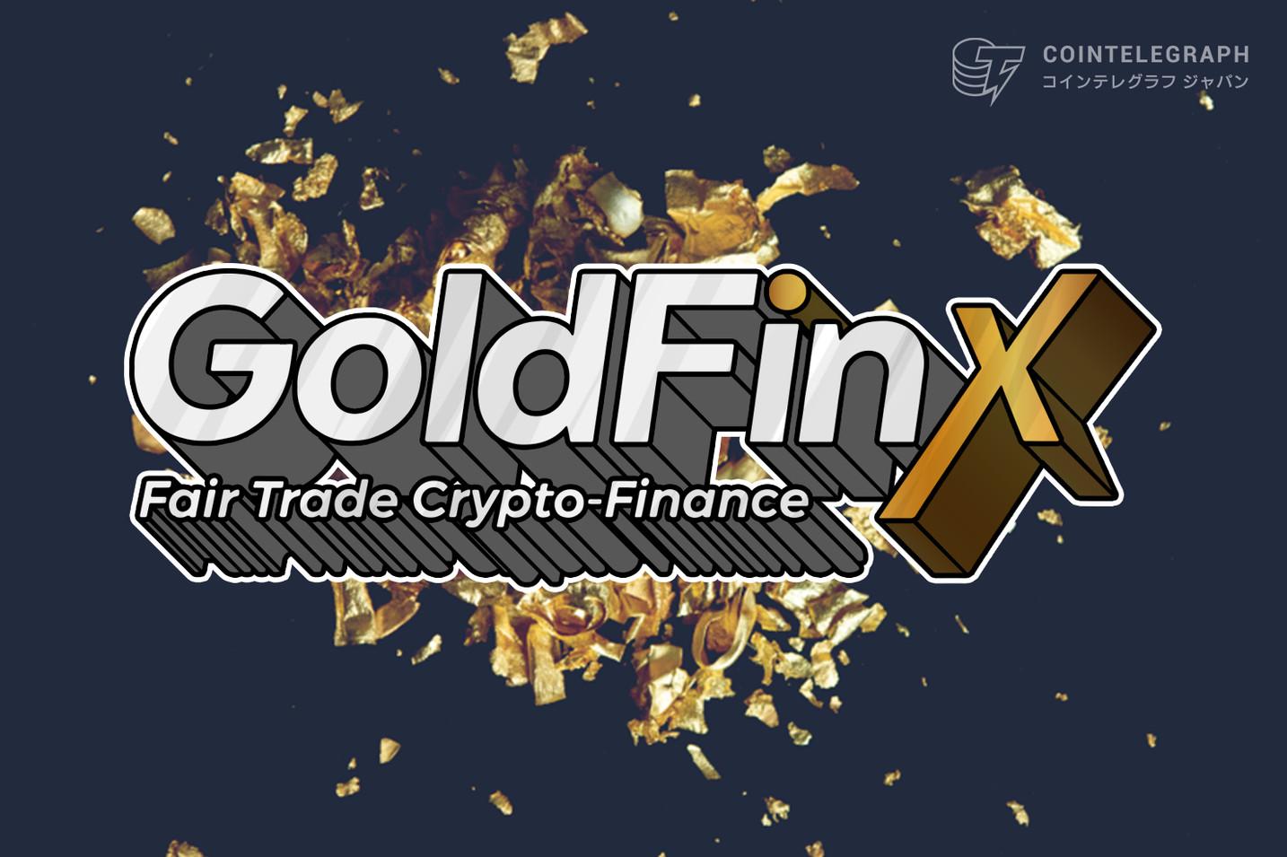 金採掘会社の資産がトークン化された仮想通貨(GiX)が登場 SimexとCoinsbitの両取引所で取引開始