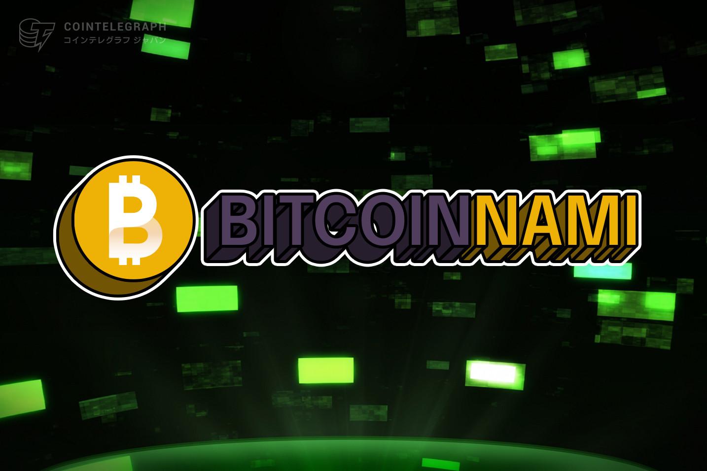 Blockinvest Ventures がBitcoinnamiの開発のために3億ドルの資金を調達