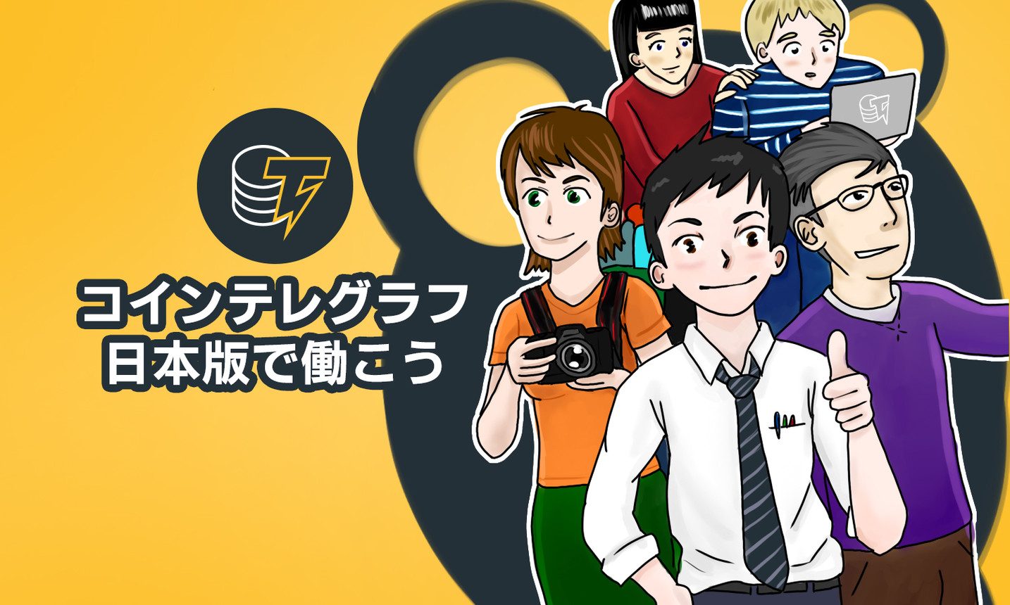 【求人】コインテレグラフ日本版は「価値のインターネット」に引き続き力強くコミット。世界トップ級仮想通貨メディアのメンバー募集。