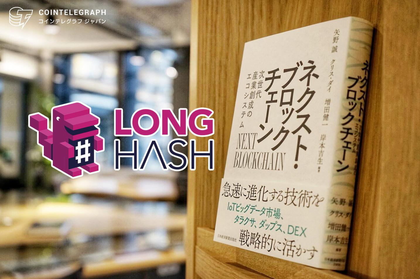 LONGHASH代表取締役と経済産業研究所所長他との共著『ネクスト・ブロックチェーン』が発売ー本書関連イベントが開催