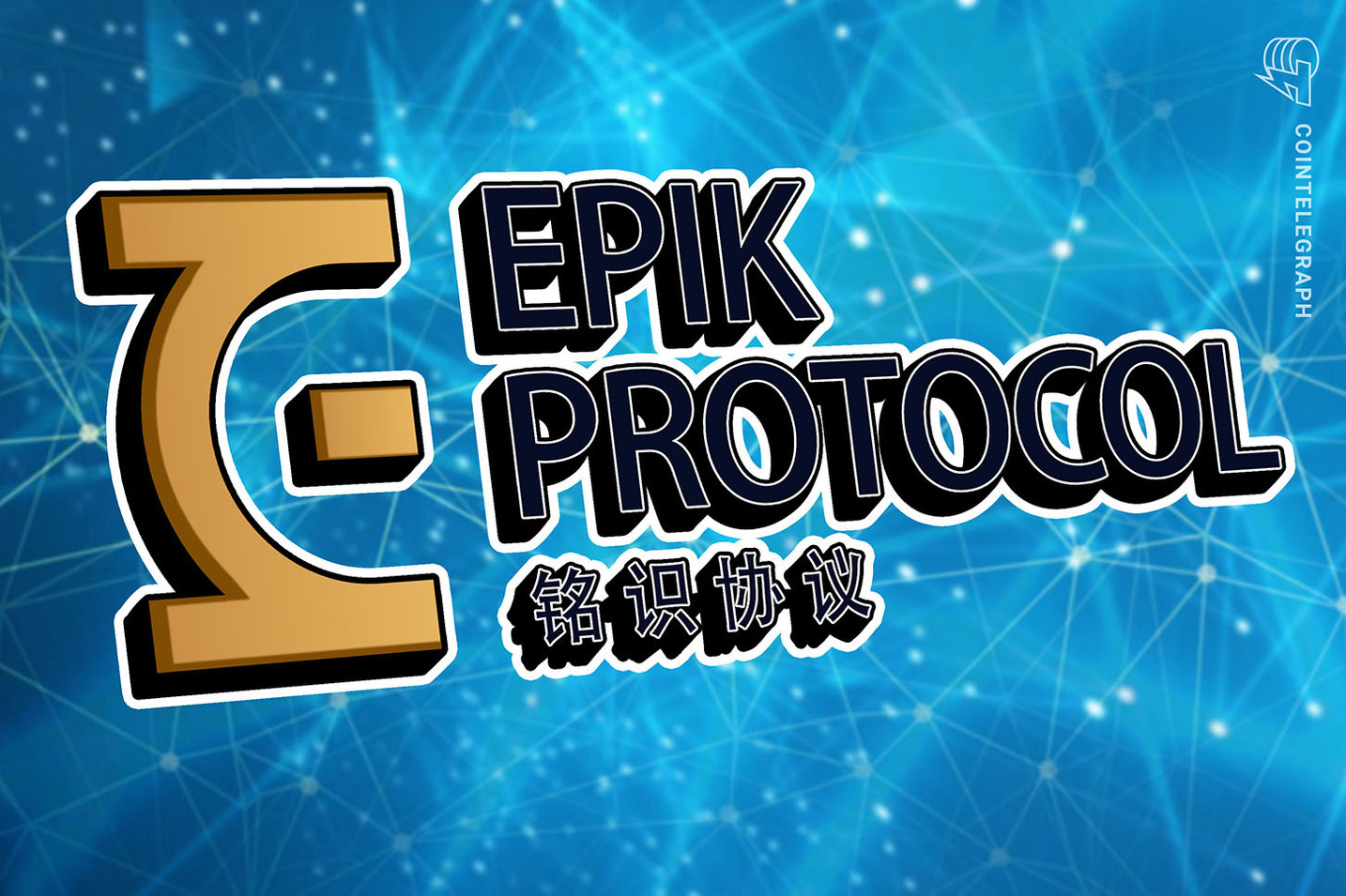 How does Epik Protocol implement the Filecoin layer-two network?