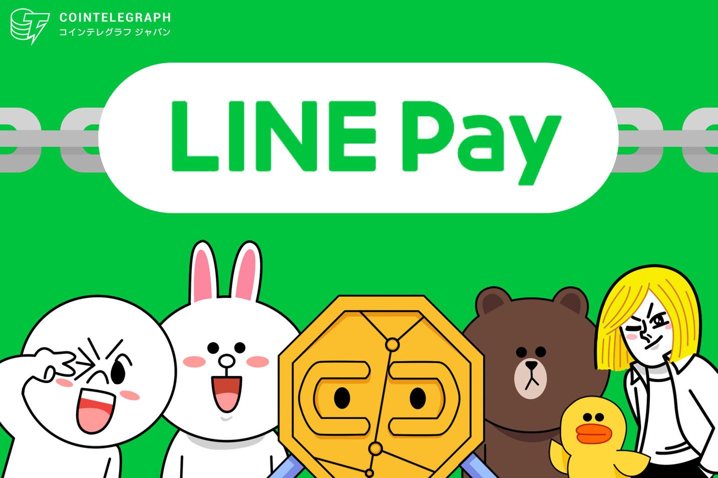 毎回の買い物で最大「22%」キャッシュバックをLINE Payで得る方法