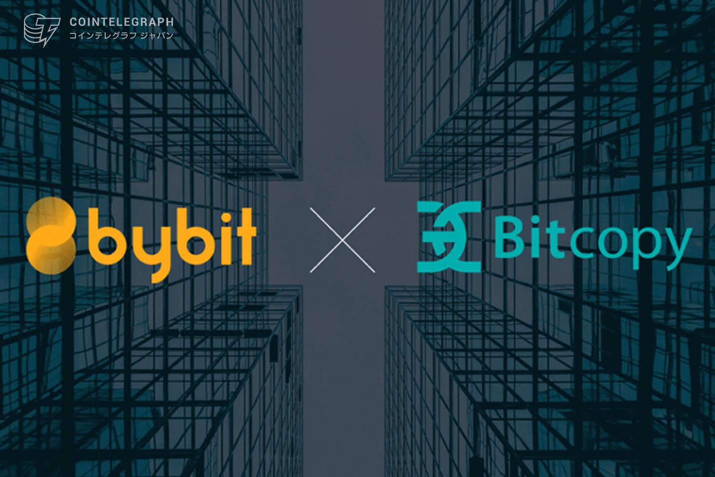 暗号資産取引所のBybitは、ソーシャルコピー取引サービスのBitCopyと資本提携を結びました