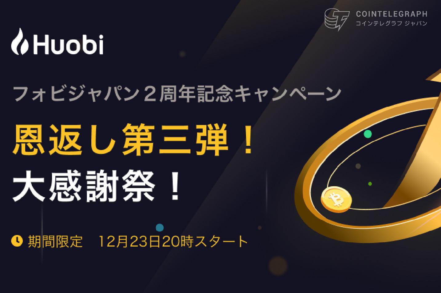 【2周年記念】ビットコイン恩返しキャンペーンを開催します!