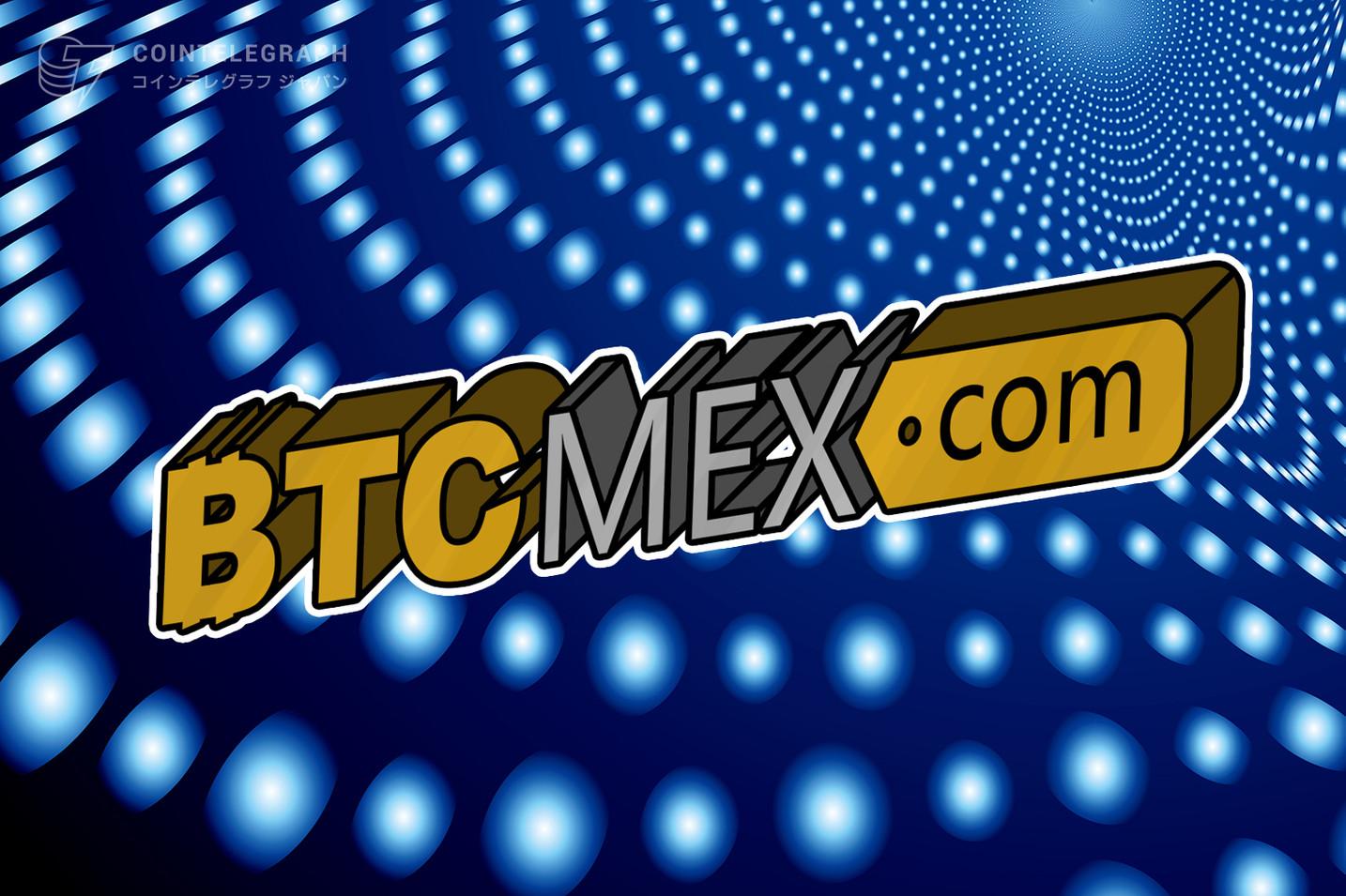 BTCMEX が最大賞金45,000USDのトレードコンペ開催を発表