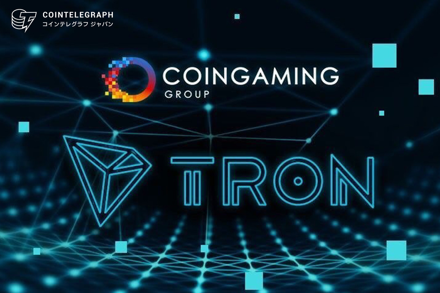 Coingamingグループがトロン財団と提携 TRXゲームの新境地拓く