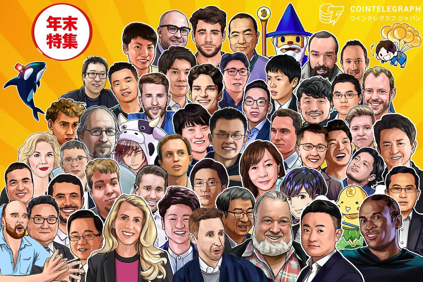 2020年の仮想通貨・ビットコインはどうなる?専門家50人が大予想!業界以外の注目点も語る