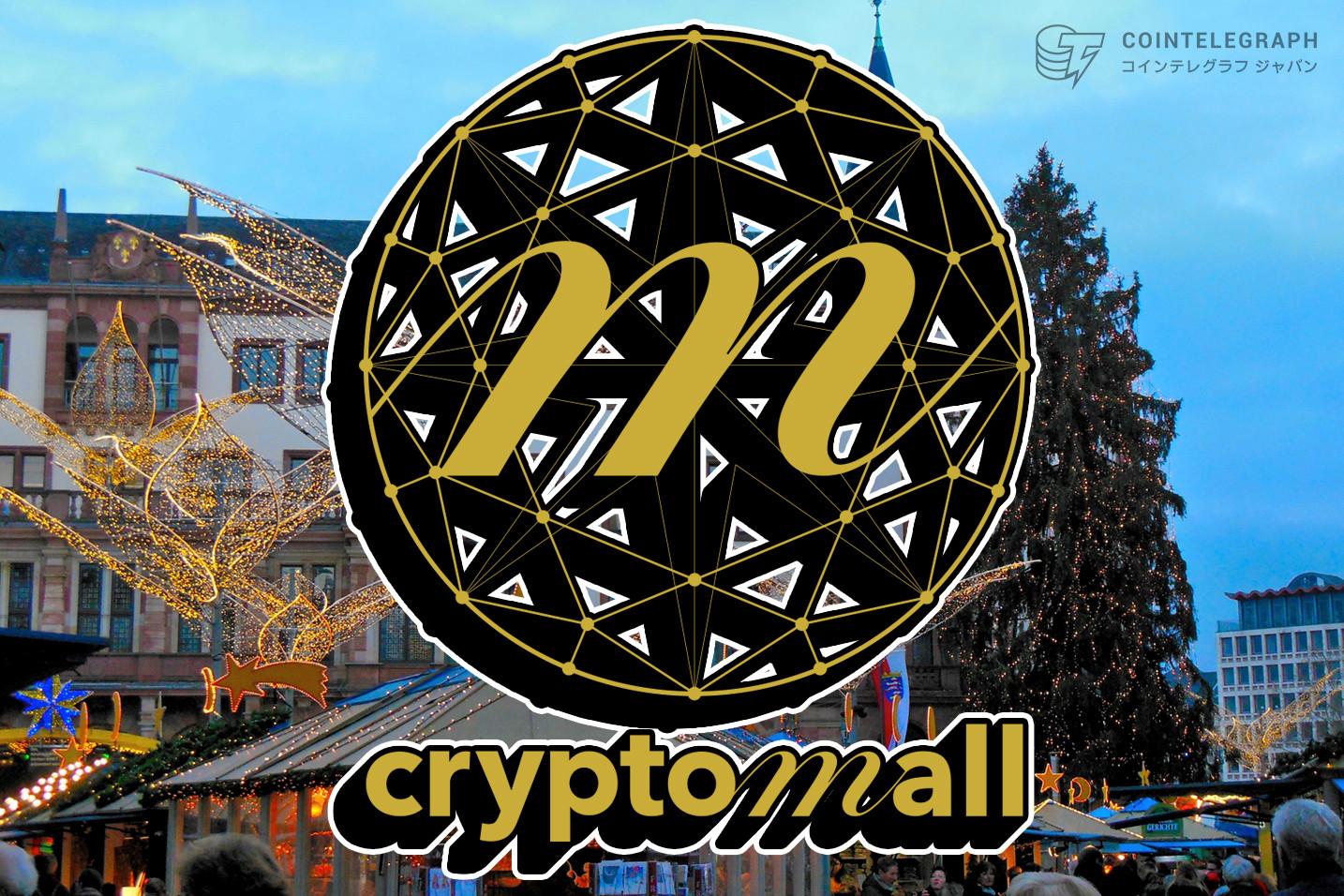 【XYM決済開始&キャンペーン中】「cryptomall」でNEMのハイブリッド型ブロックチェーンSymbolの新通貨「XYM」による決済がついに開始!