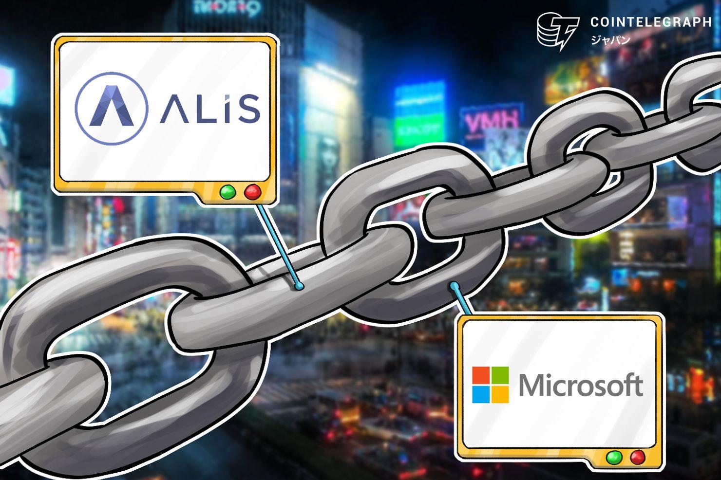 Alis トークン 日本マイクロソフト、alisと投げ銭api開発へ | cointelegraph
