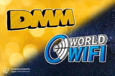 【独占】WorldWifiがDMMと提携か HitBTCにも上場確定
