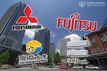 富士通、ブロックチェーンで異業種間データ共有、新たな街づくりに活用