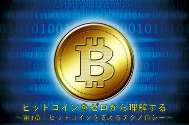 ビットコインをゼロから理解する 〜第3章:ビットコインを支えるテクノロジー〜