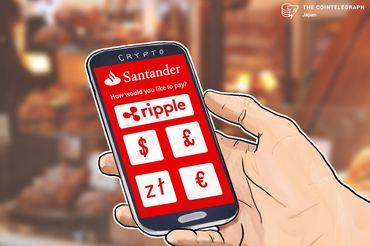 サンタンデール銀行 リップル使った消費者向けモバイル決済アプリをリリースへ 欧州や南米市場狙う