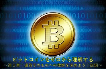 ビットコインをゼロから理解する 〜第1章:通貨そのものへの理解を深めよう:後編〜