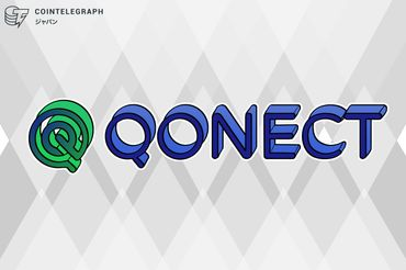 ブロックチェーンでお役立ちレビューに報酬を!消費者と販売事業者を「QONECT(コネクト)」するデジタルコミュニティ