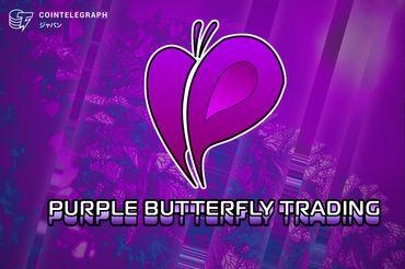 ソーシャルトレードプラットフォーム「PurpleButterflyTrading(パープルバタフライトレーディング)」本格サービスに向け始動