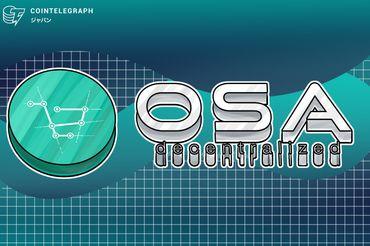 小売業向けブロックチェーン&AIソリューション『OSA DC』 ハードキャップの93%を達成