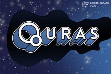 匿名スマートコントラクトのプラットフォーム Qurasとは?
