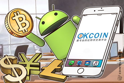 OKCoin Adds Margin Trading to iOS and Android Apps