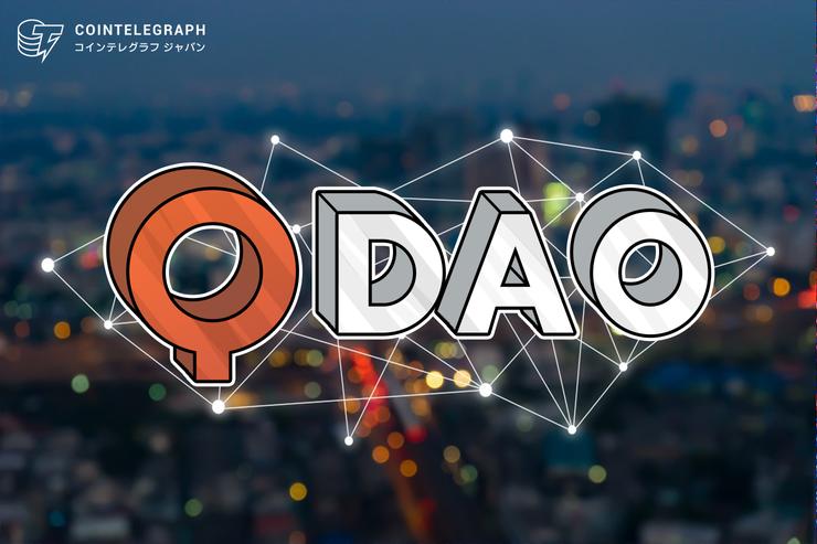 仮想通貨取引の隠れコストを解消する Q DAO ユーザー特典