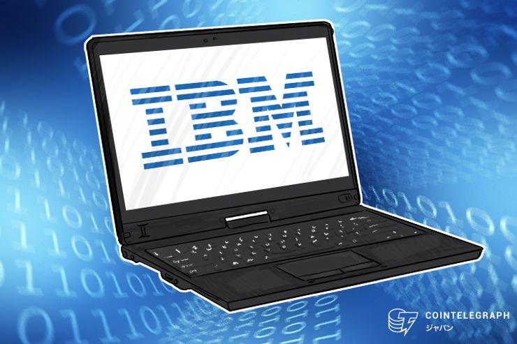 日本IBM、ブロックチェーンアプリ開発などに活用できる情報ポータルサイト開設