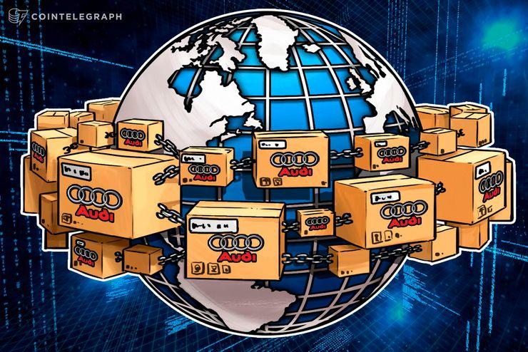 アウディ、世界的サプライチェーンにブロックチェーン技術、実験を開始