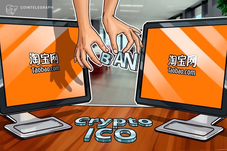 Taobao de Alibaba expande la regulación de cripto al prohibir las ICOs y los servicios asociados