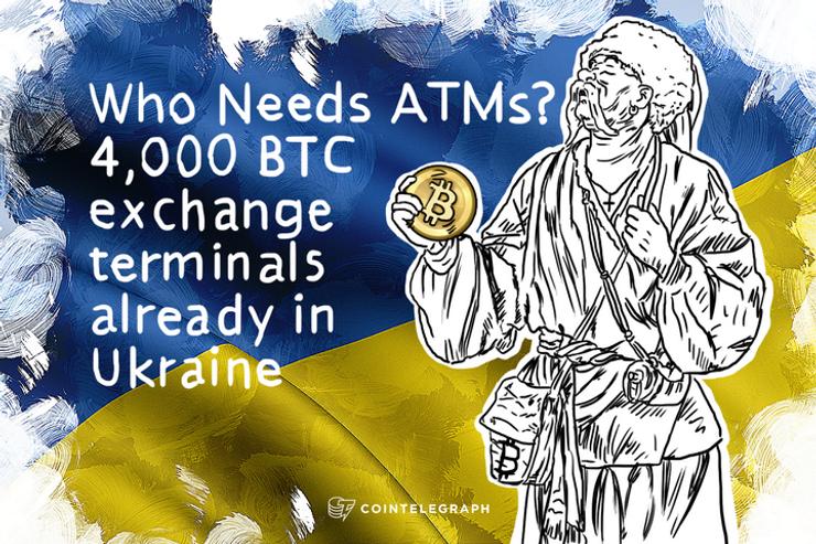 Who Needs ATMs? 4,000 BTC exchange terminals already in Ukraine