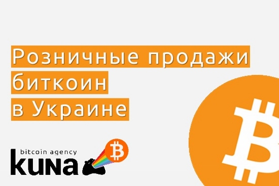 First Bitcoin-Selling Agency Launched in Ukraine