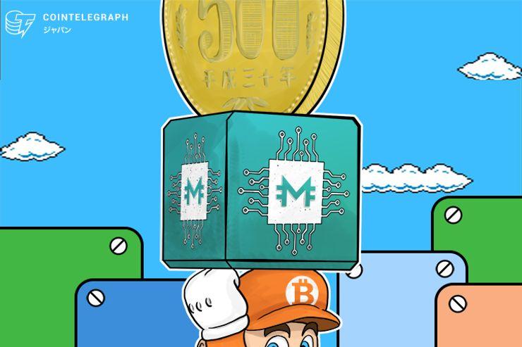 仮想通貨を担保にローンを組める、マネートークン(MoneyToken)の登録・申請方法