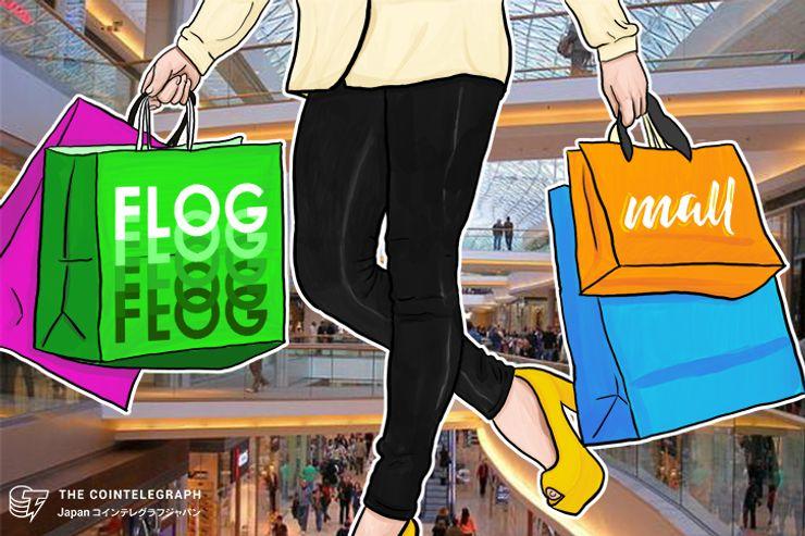 アルトコインでオンラインショッピング!「FLOGmall」がイーコマース プラットフォームのα版をローンチ