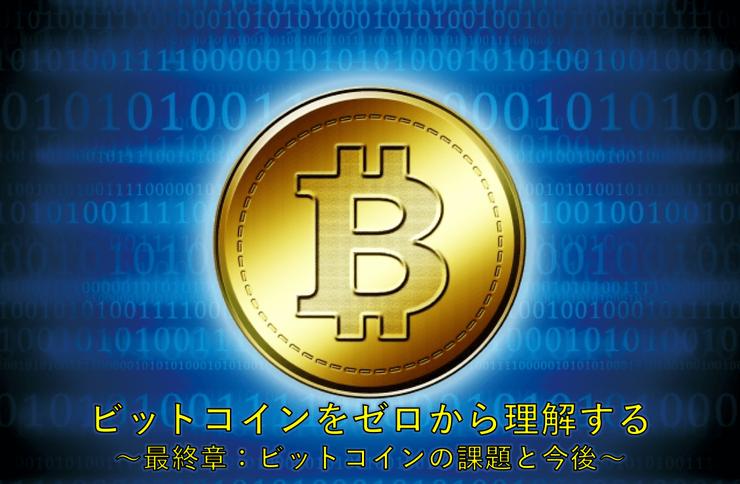 ビットコインをゼロから理解する 〜最終章:ビットコインの課題と今後〜