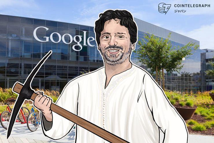 グーグル共同創業者、息子とのイーサリアムのマイニング経験明かす