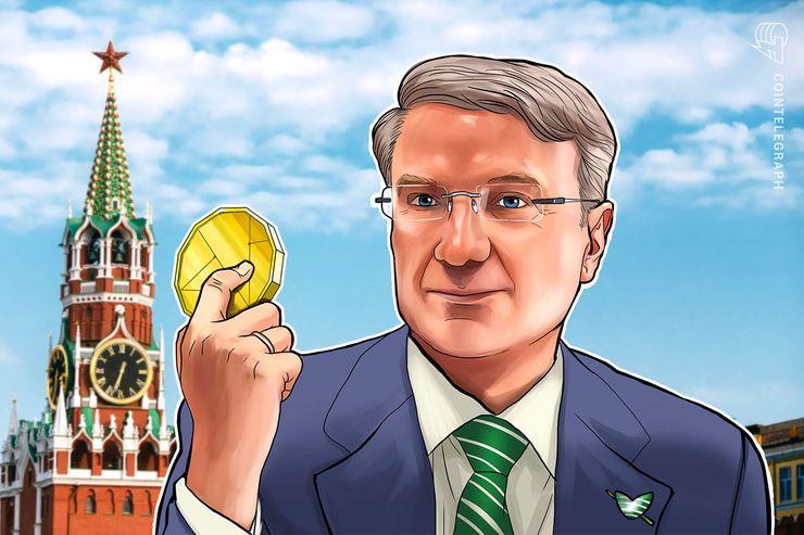 ロシア貯蓄銀行CEO、国は通貨供給で中央集権的な役割を維持し続けると予想