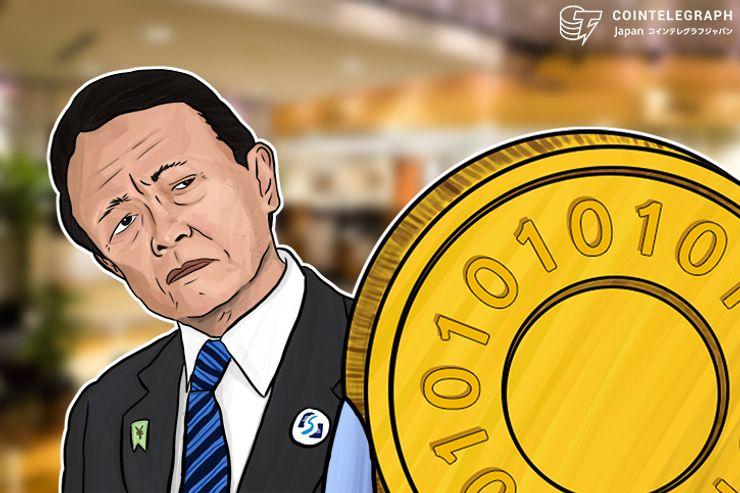 麻生財務相:仮想通貨の分離課税への変更、国民の理解が得られるか疑問