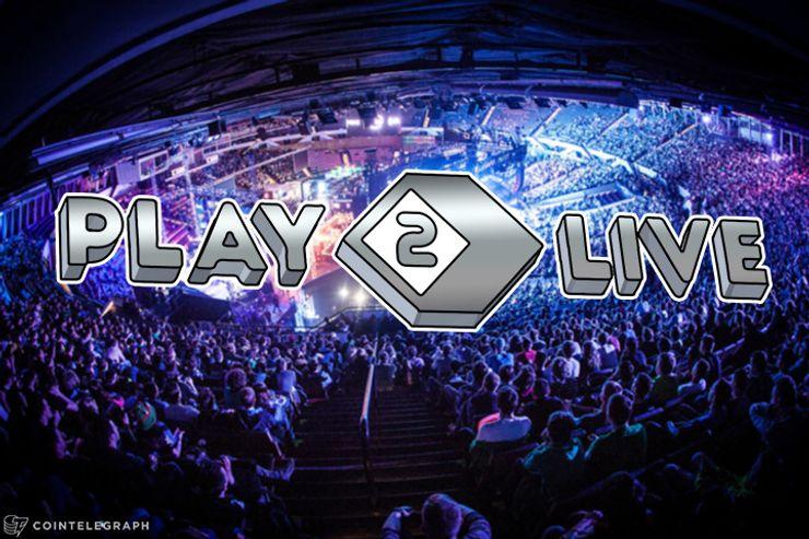 Play2Liveがプレセールで1600万ドル調達 eSportsの24時間ライブ再放送をローンチ