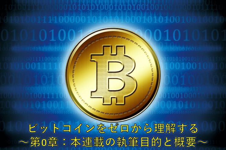 ビットコインをゼロから理解する〜第0章:本連載の執筆目的と概要〜