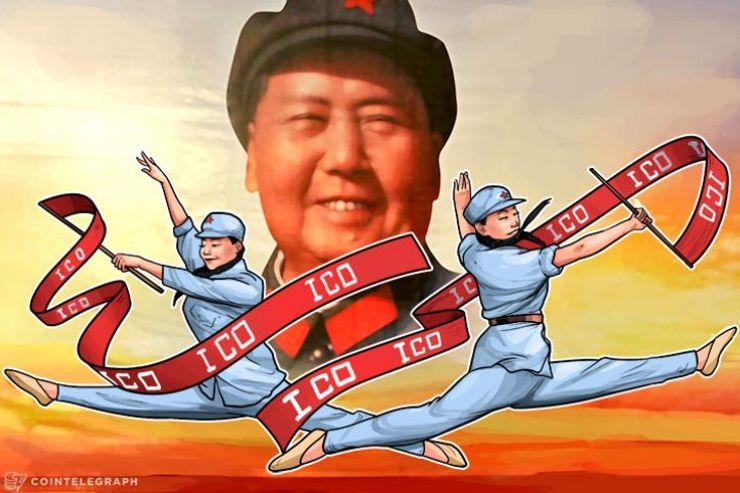 La prohibición china a las ICOs puede terminar después del 18 de octubre con elecciones comunistas del congreso