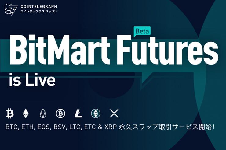 「BitMart Futures β版」サービスローンチのお知らせ