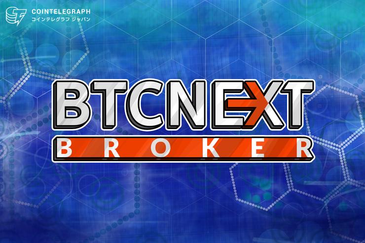 小さな資金で大きなチャンス 魅惑のビットコインFX BTCNEXTブローカー