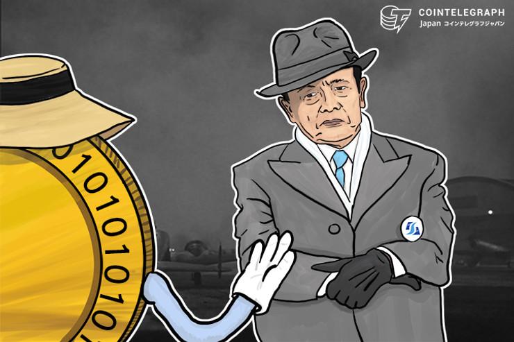 麻生大臣、デジタル通貨「利便性だけでなく、通貨としての信用性を考えるべき」【ニュース】