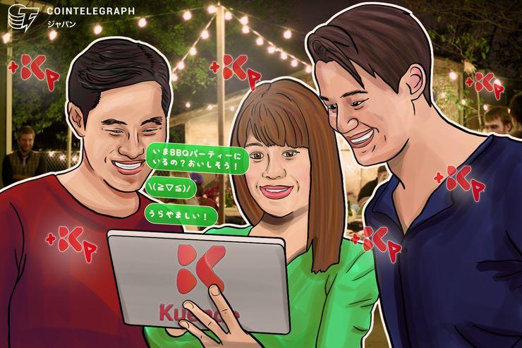 リアルな出会いで仮想通貨ゲットできるSNS「Kuende」が日本上陸へ Tendermint+Cosmos採用というのもオツ