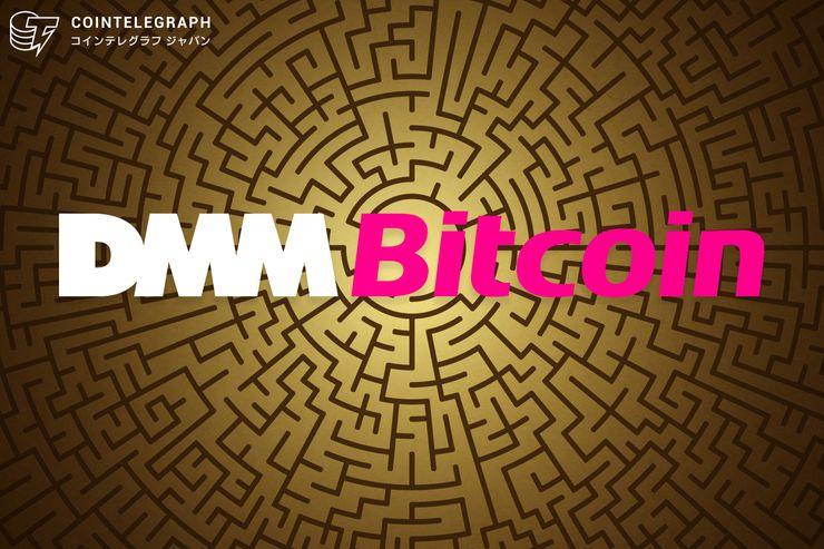 仮想通貨取引所「DMM Bitcoin」玄人にも素人にも選ばれる理由4つ