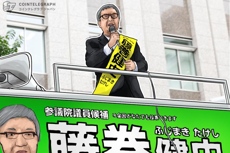 【速報】仮想通貨推進派の藤巻氏、参院選で落選確実=NHK報道